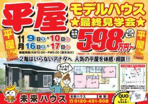古川前田町 平屋モデルハウス