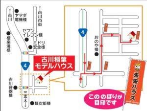 未来ハウス 古川稲葉モデルハウス 案内図