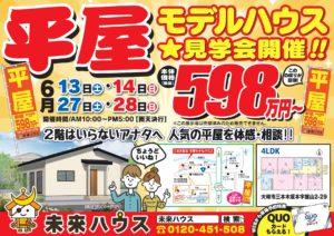 R02.06月 三本木坂本 平屋モデルハウス 見学会