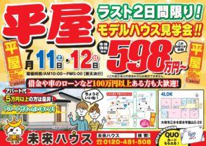 R02.07月 三本木坂本 平屋モデルハウス