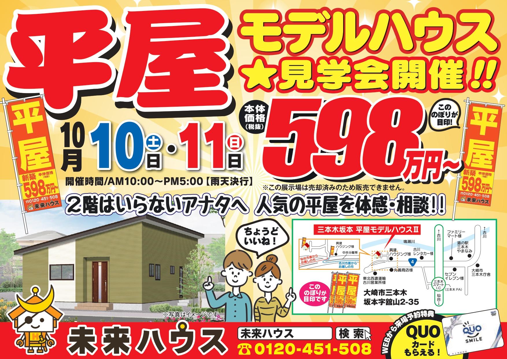 三本木坂本 平屋モデルハウスⅡ 見学会開催