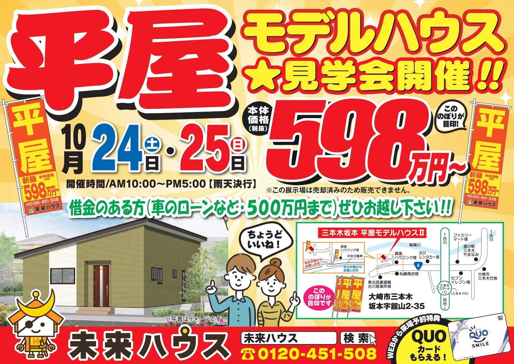10月24日・25日 三本木坂本 平屋モデルハウスⅡ 見学会開催