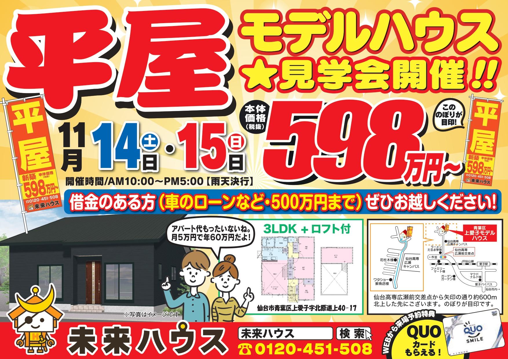 11月14日・15日 上愛子モデルハウス 見学会開催
