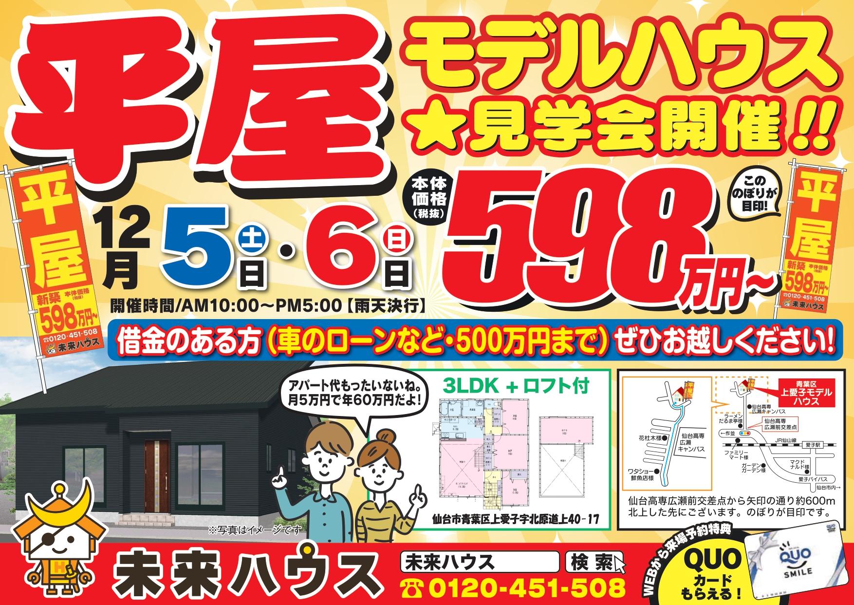 12月5日・6日 上愛子モデルハウス 見学会開催
