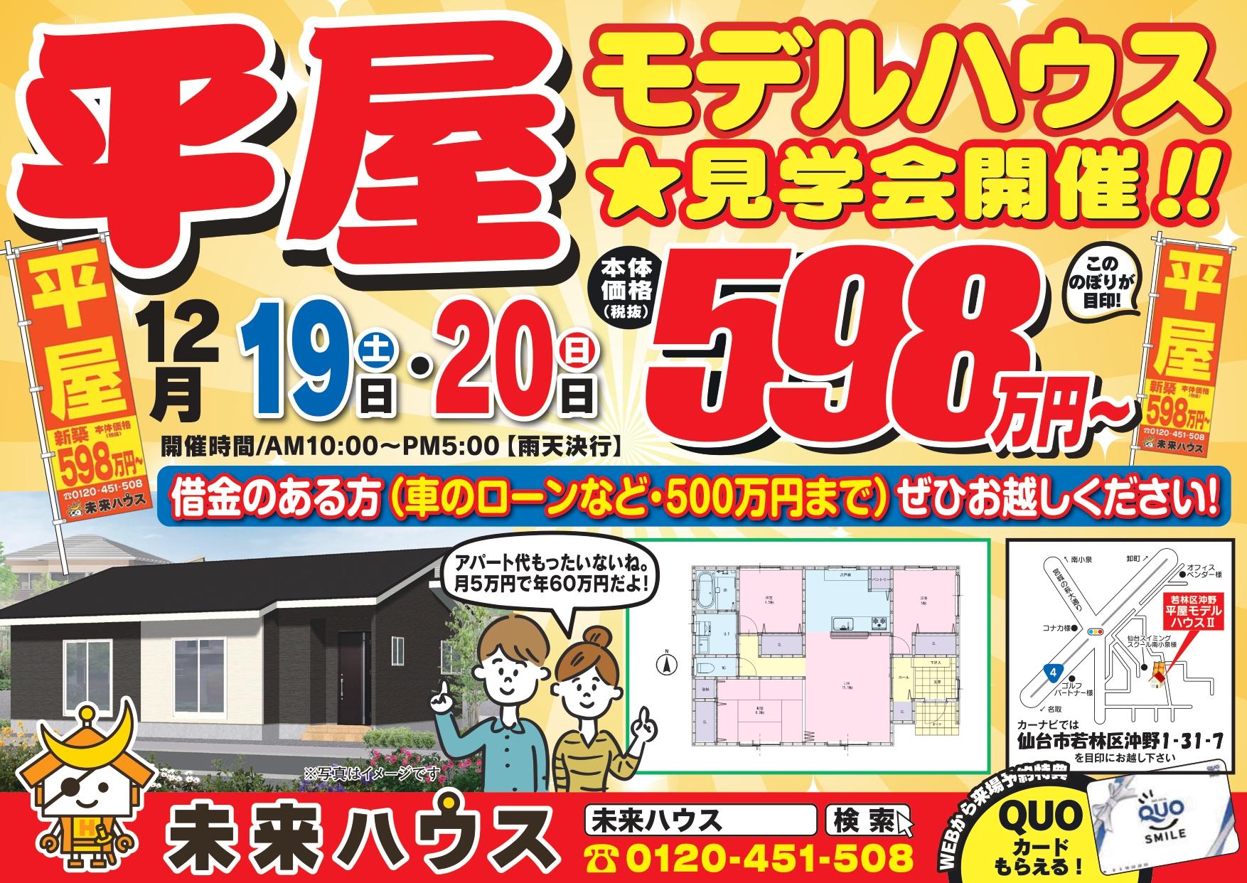 沖野平屋モデルハウスⅡ 見学会開催!