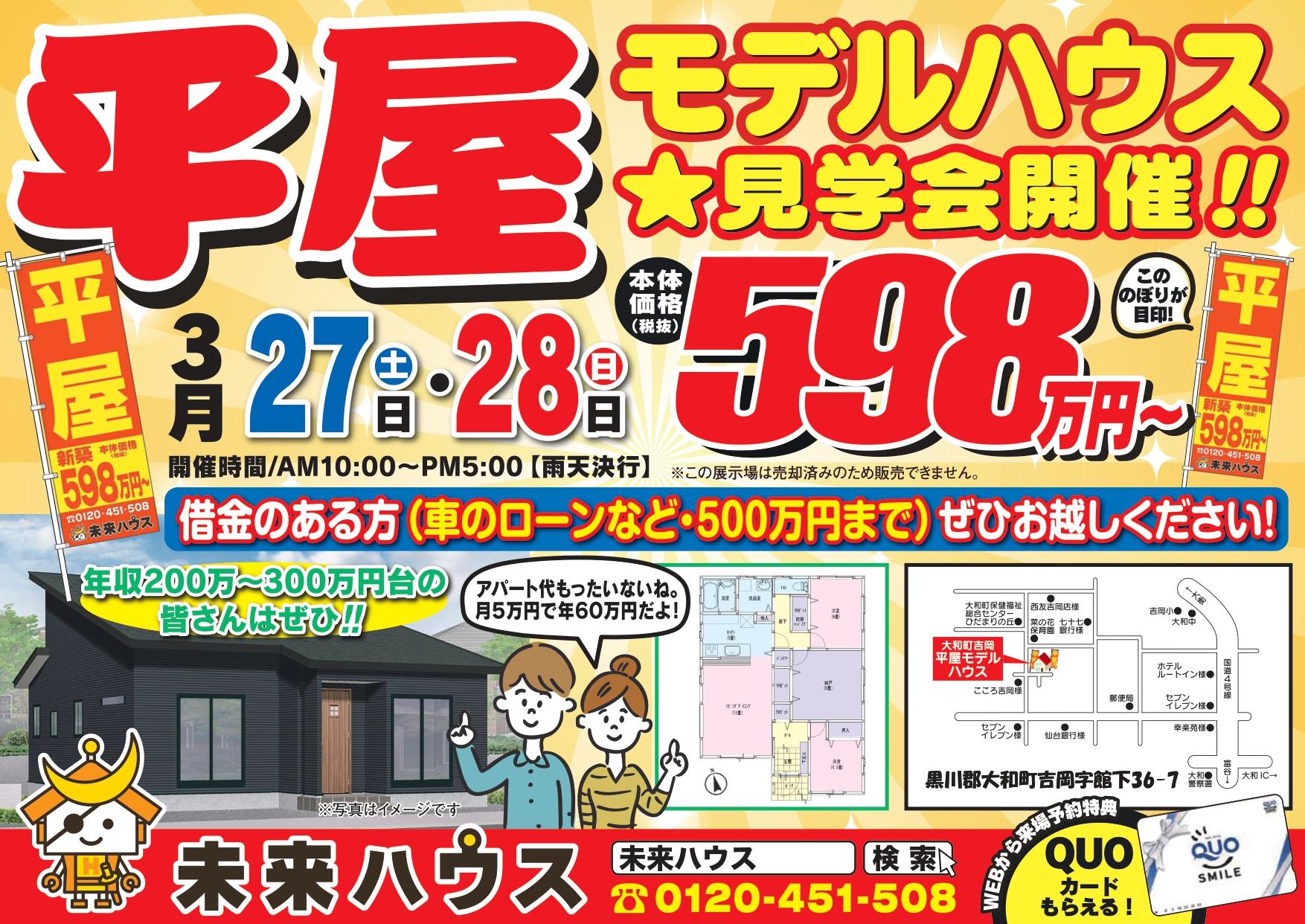 大和町吉岡 平屋モデルハウス 見学会開催!