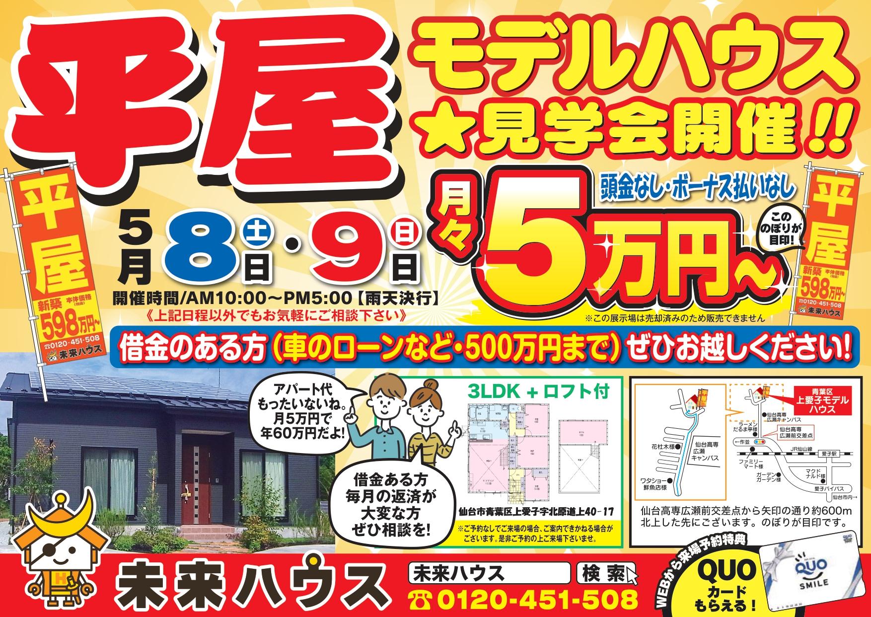 5月8日(土)・9日(日) 上愛子平屋モデルハウス