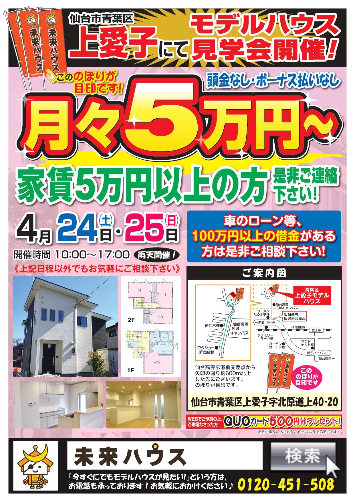 4月24日(土)・25日(日) 上愛子モデルハウス