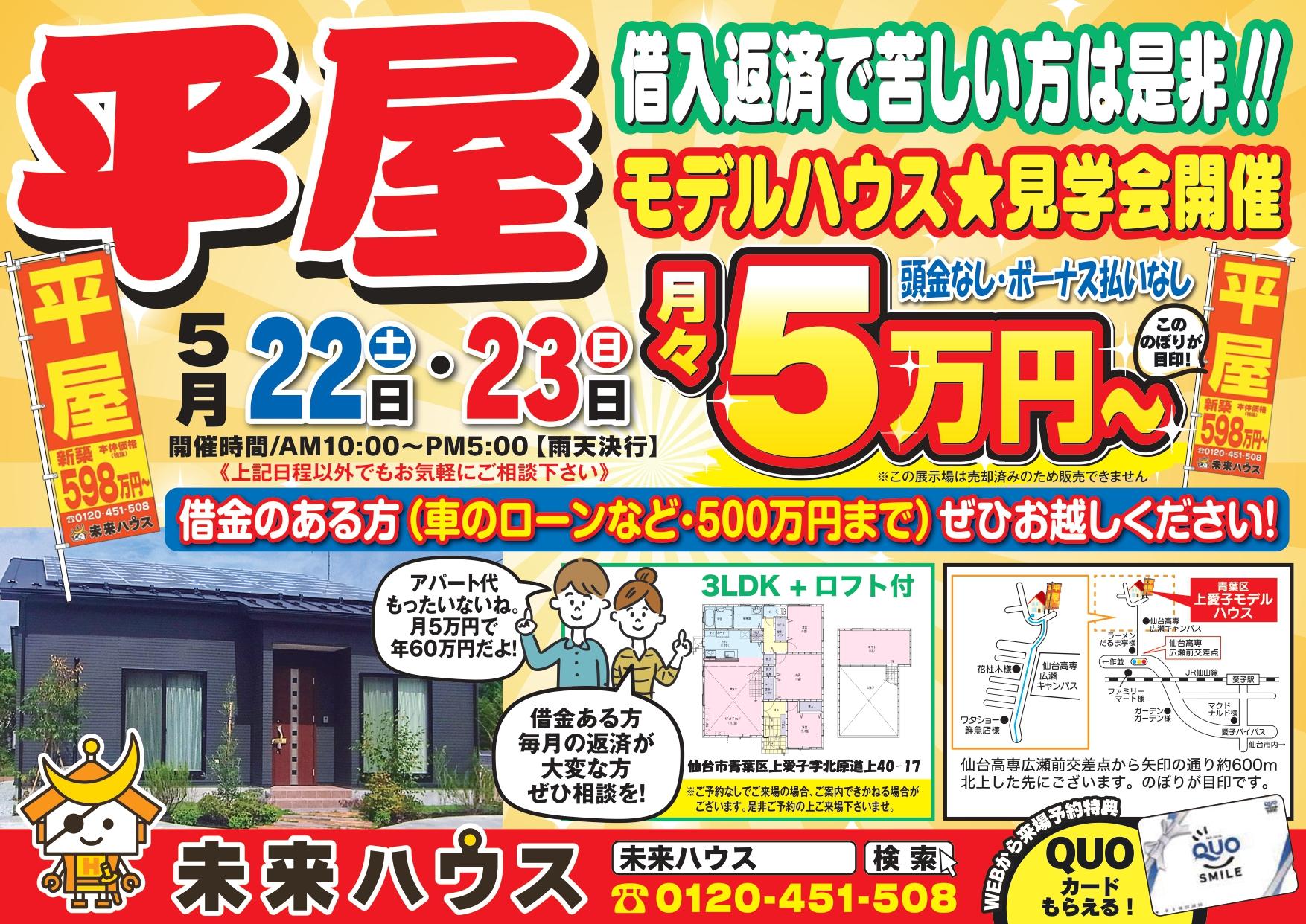 5月22日(土)・23日(日) 上愛子平屋モデルハウス