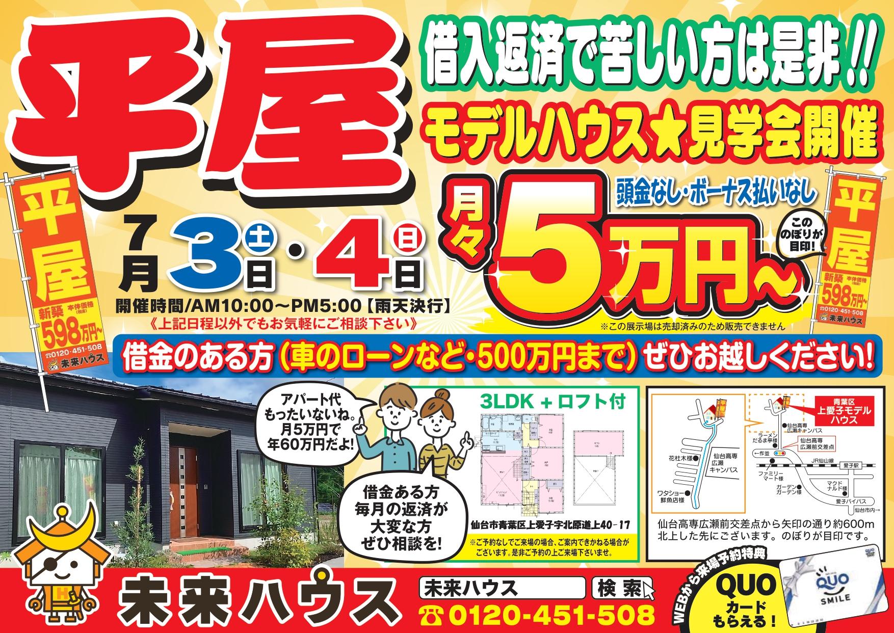 7月3日(土)・4日(日) 上愛子平屋モデルハウス
