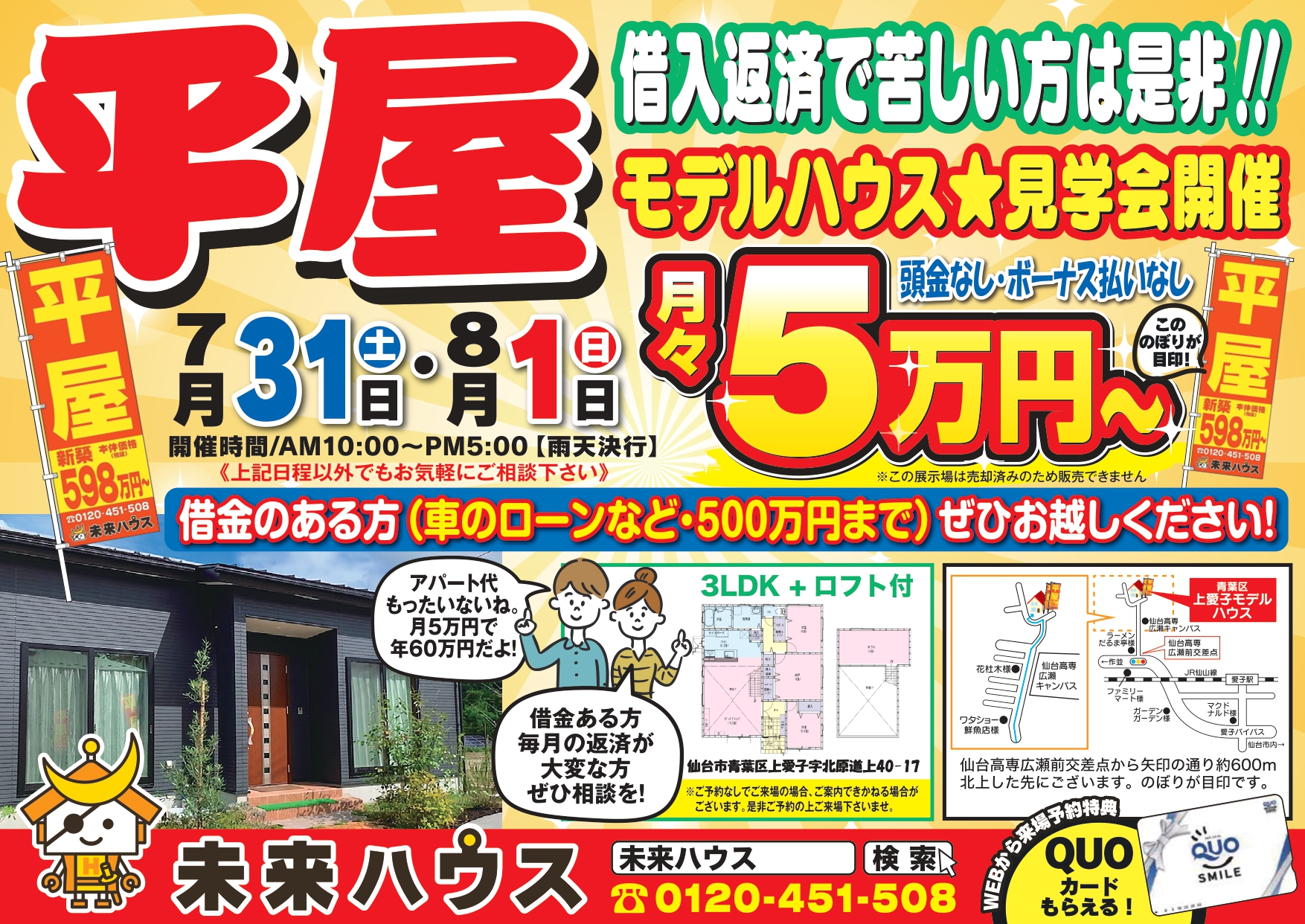 7月31日(土)・8月1日(日) 上愛子平屋モデルハウス