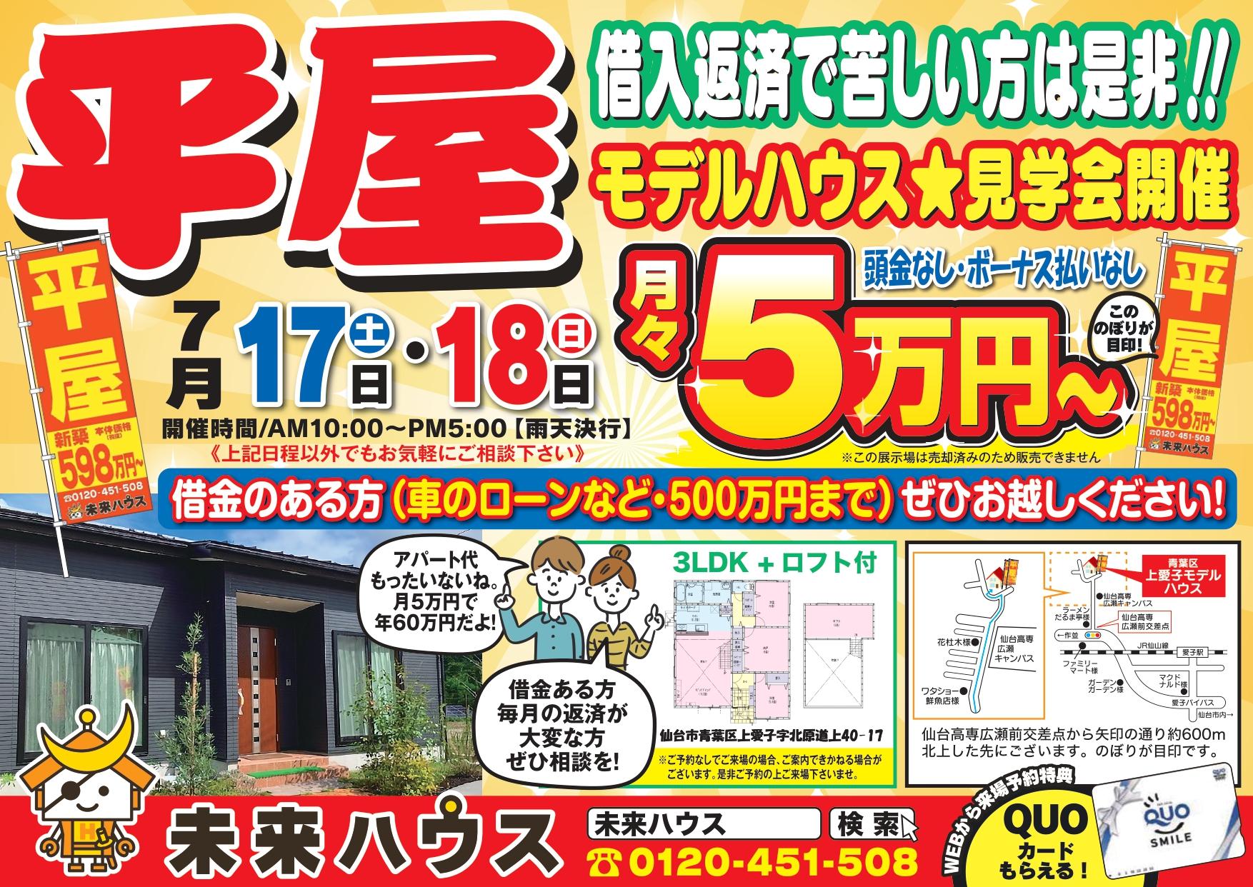 7月17日(土)・18日(日) 上愛子平屋モデルハウス