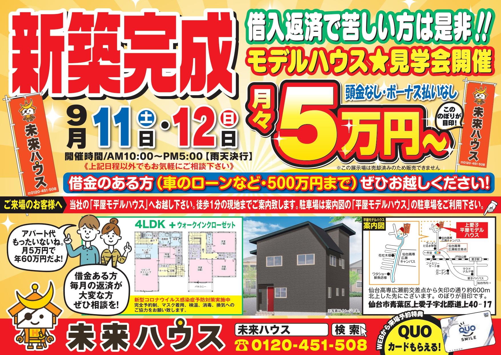 9月11日(土)・9月12日(日) 上愛子 新築完成モデルハウス見学会
