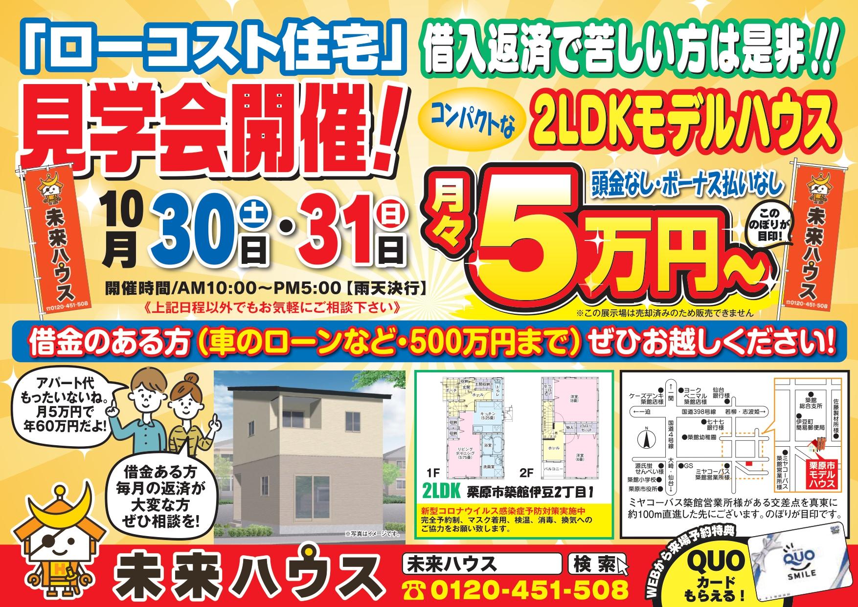 10月30日(土)・10月31日(日) 栗原市モデルハウス見学会