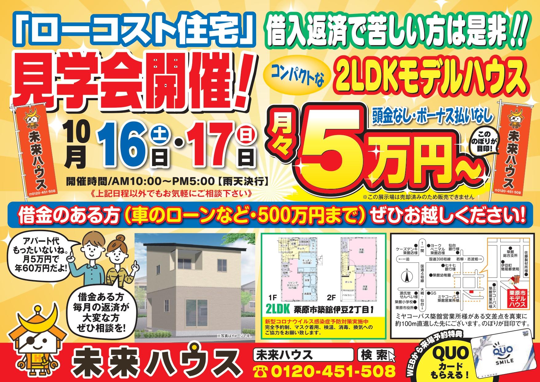10月16日(土)・10月17日(日) 栗原市モデルハウス見学会
